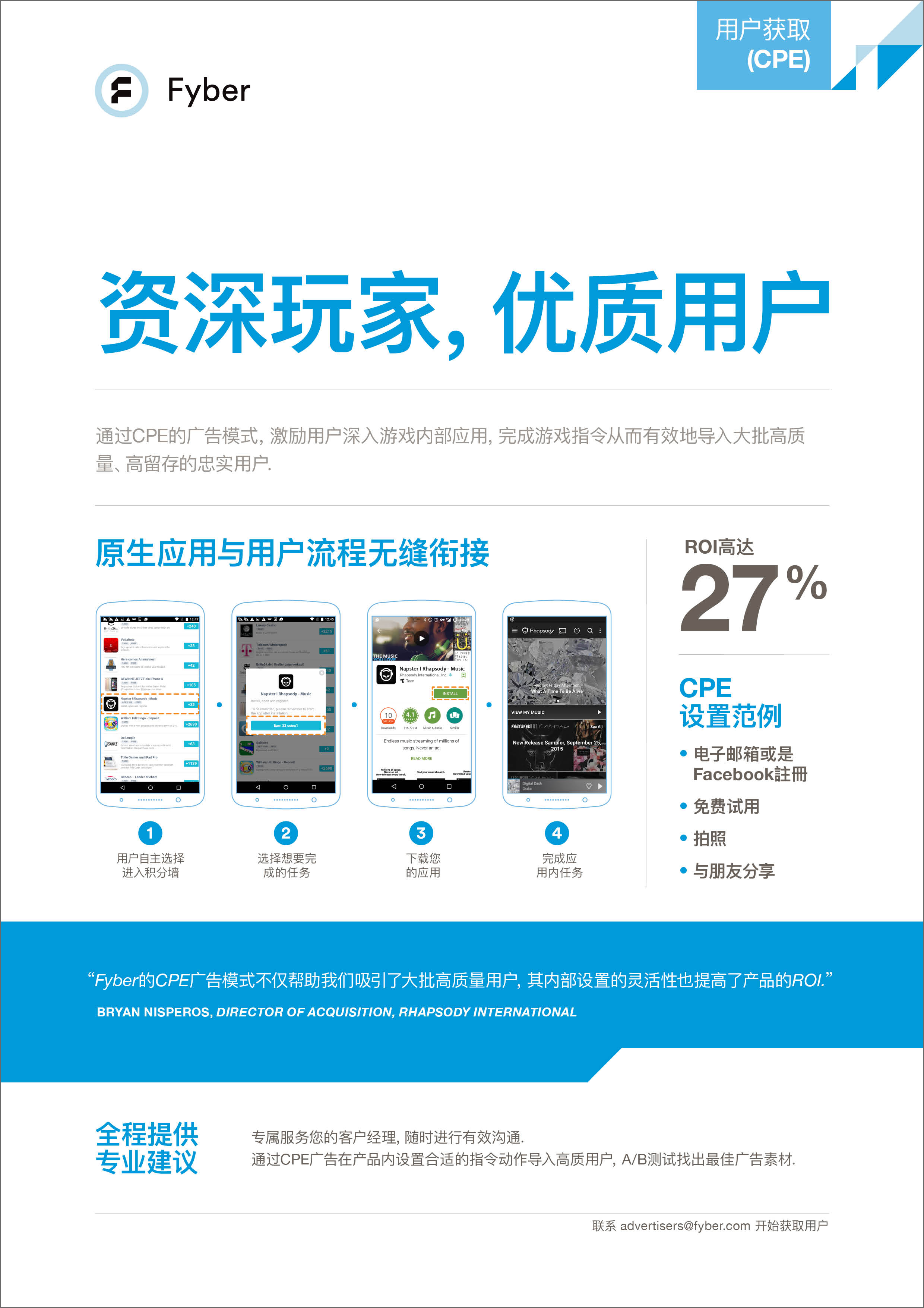 User Acquisition (CPE) for Apps (in Chinese)